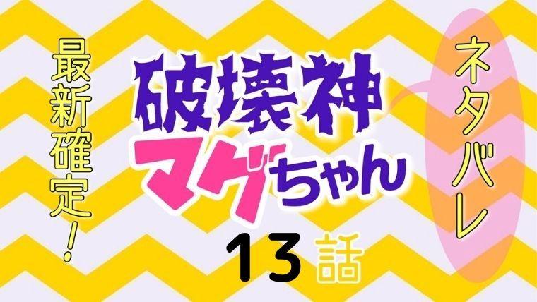 破壊神マグちゃん13話ネタバレ最新確定!マグちゃんの前に現れる新たな神!