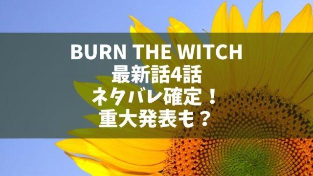 BURN THE WITCHE4話ネタバレ最新確定!バルゴは討伐されてしまうのか!?