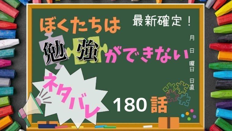 ぼくたちは勉強ができない180話ネタバレ最新確定!桐須先生の元へやってきた来客とは誰!?