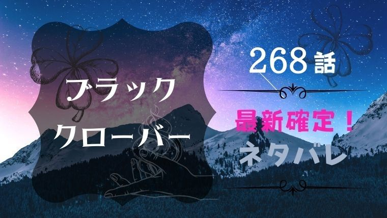 ブラッククローバー268話ネタバレ最新確定!レベッカと悪魔の関係!