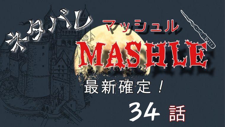マッシュル-MASHLE-34話ネタバレ最新確定!本気になったアベルがセコンズを発動!?