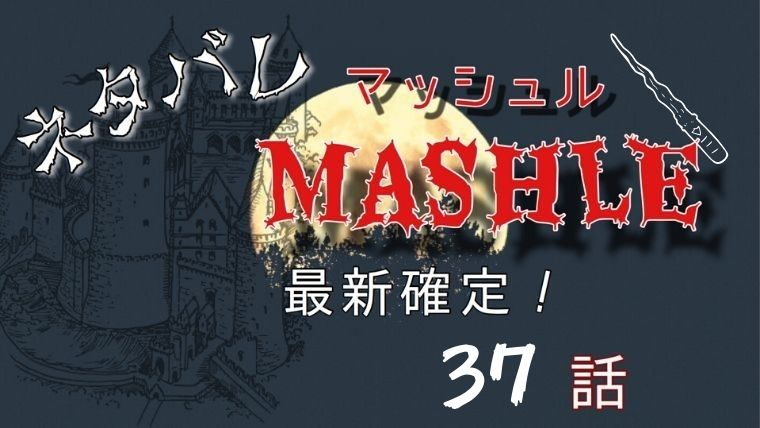 マッシュル-MASHLE-37話ネタバレ最新確定!マッシュの戦いはレインの登場で痛み分けに!?