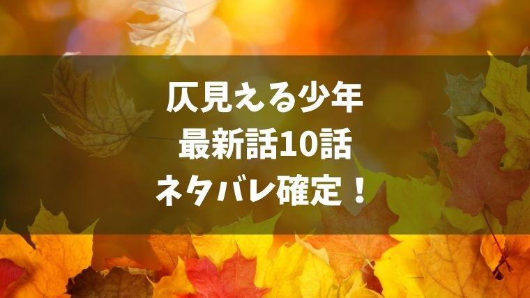 仄見える少年10話ネタバレ最新確定!招き手失踪事件の真相とは!?