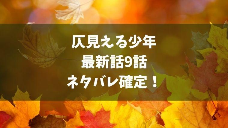 仄見える少年9話ネタバレ最新確定!理久の修行と伊織の新たな任務とは!?