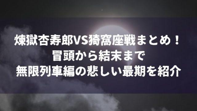 煉獄杏寿郎VS猗窩座(あかざ)戦まとめ!冒頭から結末まで無限列車編の悲しい最期を紹介