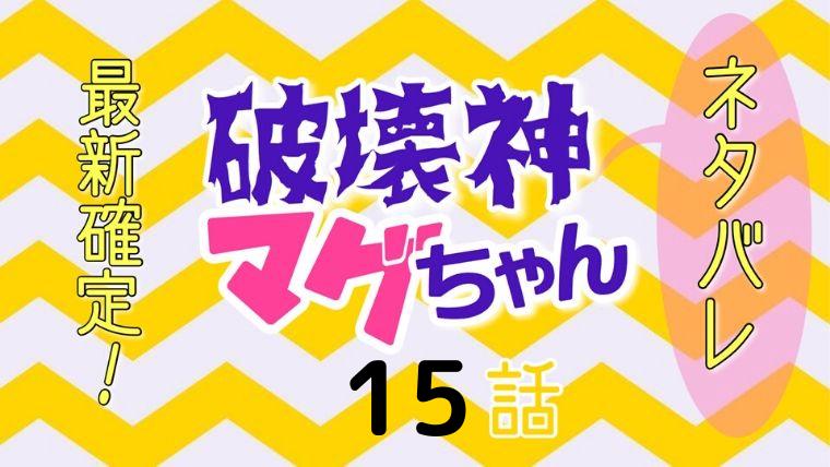 破壊神マグちゃん15話ネタバレ最新確定!マグちゃんの大きな拾い物!