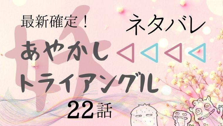 あやかしトライアングル22話ネタバレ最新確定!倒した日喰はどうなる!?