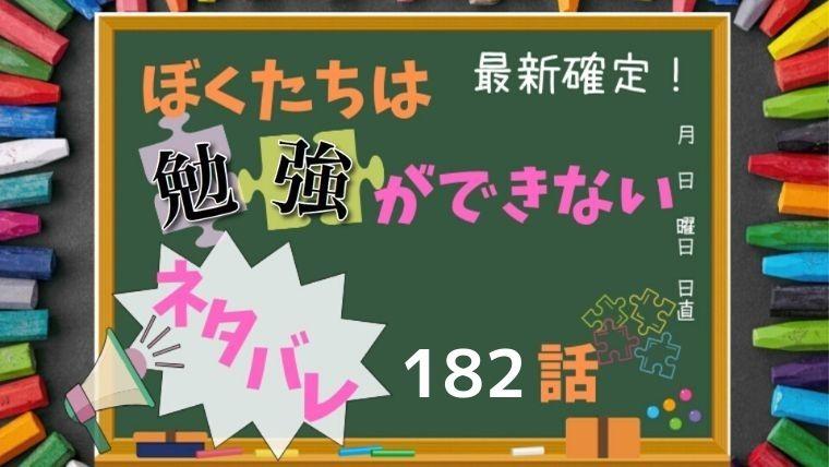 ぼくたちは勉強ができない182話ネタバレ最新確定!告白に対する桐須先生の返事は!?