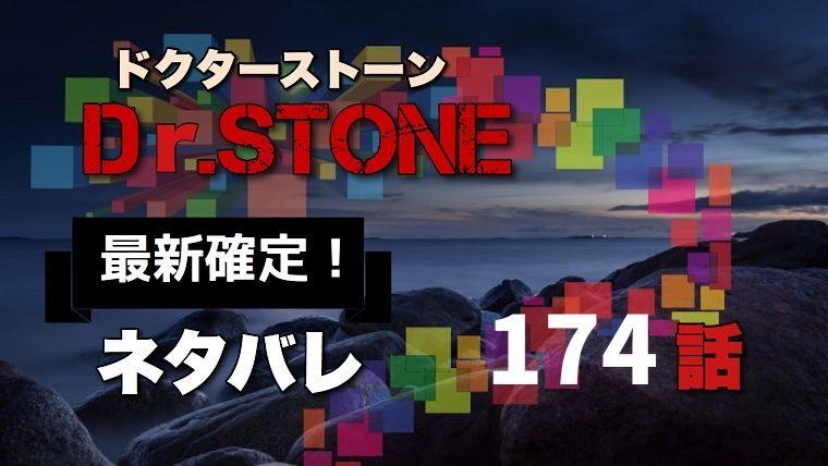 ドクターストーン174話ネタバレ最新確定!バイク完成なるか!?