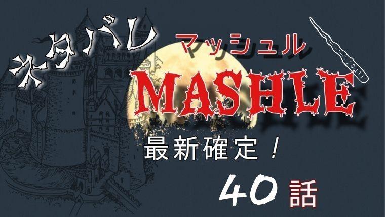 マッシュル-MASHLE-40話ネタバレ最新確定!ランスが戦った死刑囚達との戦い開始!?