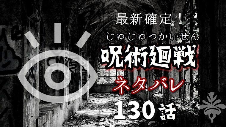 呪術廻戦130話ネタバレ最新確定!東堂離脱で最後は虎杖と真人の1対1に!?