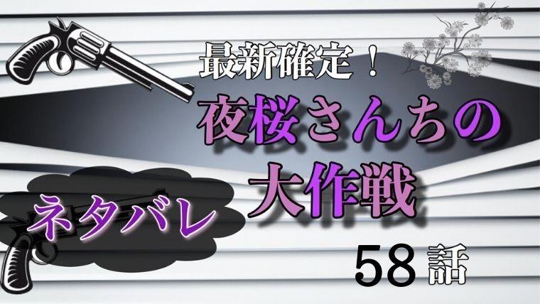 夜桜さんちの大作戦58話ネタバレ最新確定!刀を使った新技でハクジャを撃破!?