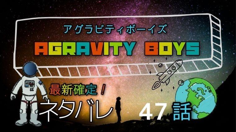 AGRAVITYBOYSアグラビティボーイズ47話ネタバレ最新確定!過去のα・ジャンブローで重大発見!?