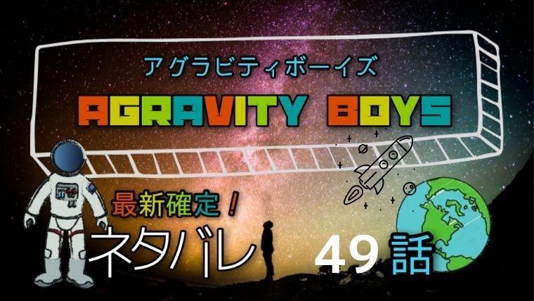 AGRAVITYBOYSアグラビティボーイズ49話ネタバレ最新確定!タイムマシンで未来を変える実験を!?