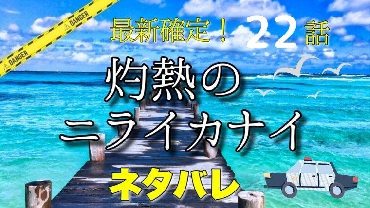 灼熱のニライカナイ22話ネタバレ最新確定!サメとイルカの豪邸拝見中編!