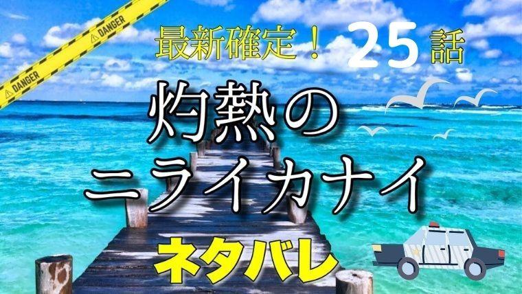 灼熱のニライカナイ25話ネタバレ最新確定!海神の断片の秘められた力!