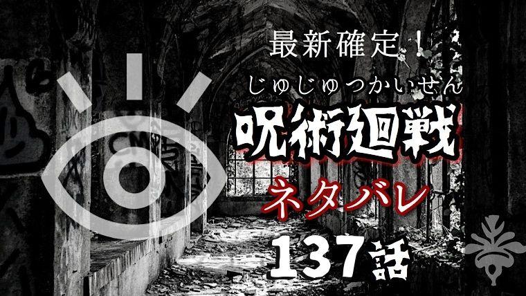 呪術廻戦137話ネタバレ最新確定!九十九の仲間と歌姫の力で偽夏油は止められるのか!?