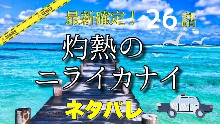 灼熱のニライカナイ26話ネタバレ最新確定!神宮寺と神室の対面!