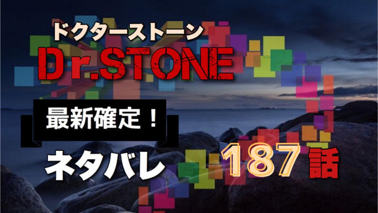 ドクターストーン187話ネタバレ最新確定!石化装置の完成まで砦での籠城戦へ!?