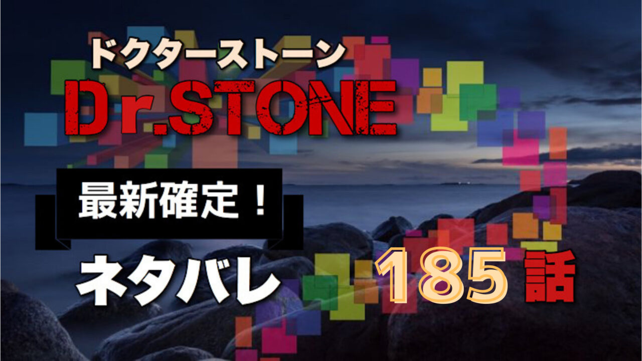 ドクターストーン185話ネタバレ最新確定!石化装置完成前の千空達をスタンリーが襲撃!?
