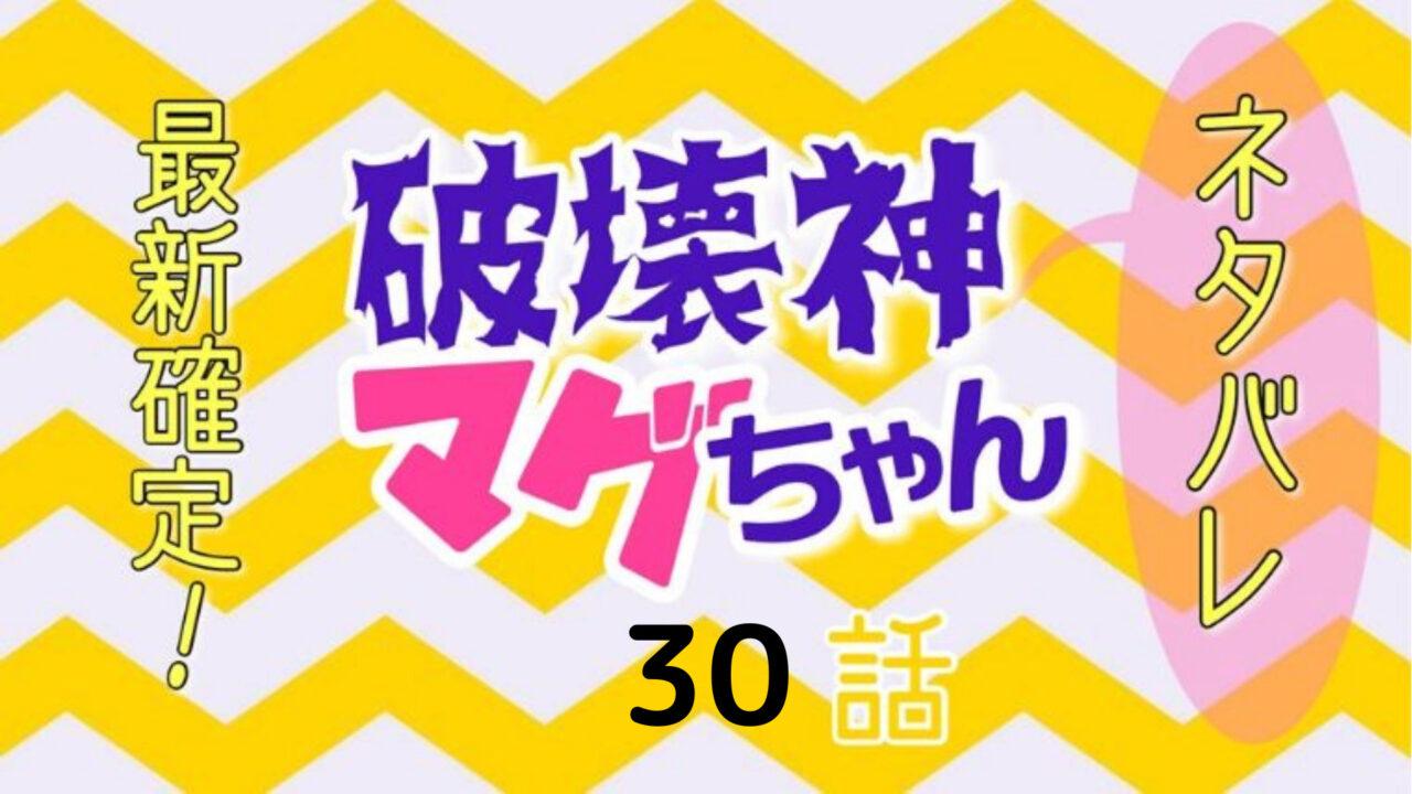 破壊神マグちゃん30話ネタバレ最新確定!マグちゃんのバレンタインデー