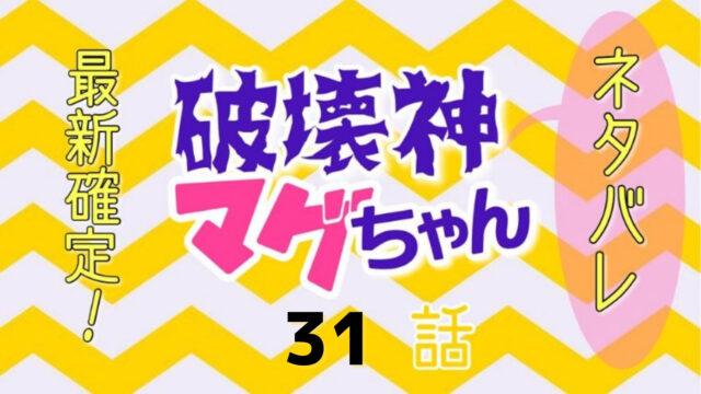 破壊神マグちゃん31話ネタバレ最新確定!マグちゃんの日常を脅かす存在!