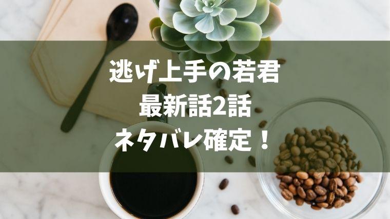 逃げ上手の若君2話ネタバレ感想!命を懸けた乱世の鬼ごっこが始まる!!!