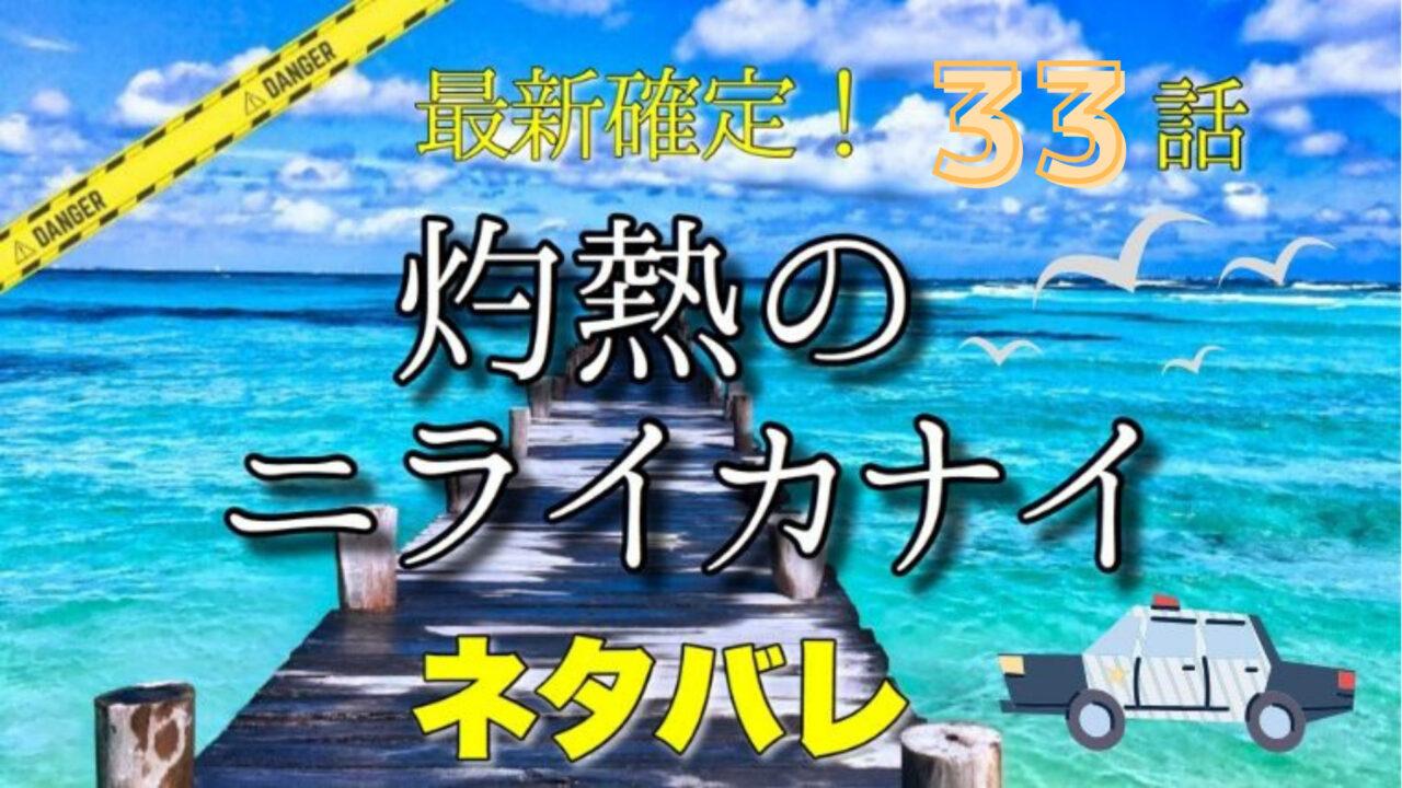 灼熱のニライカナイ33話ネタバレ最新確定!海機捜vs海の教団!
