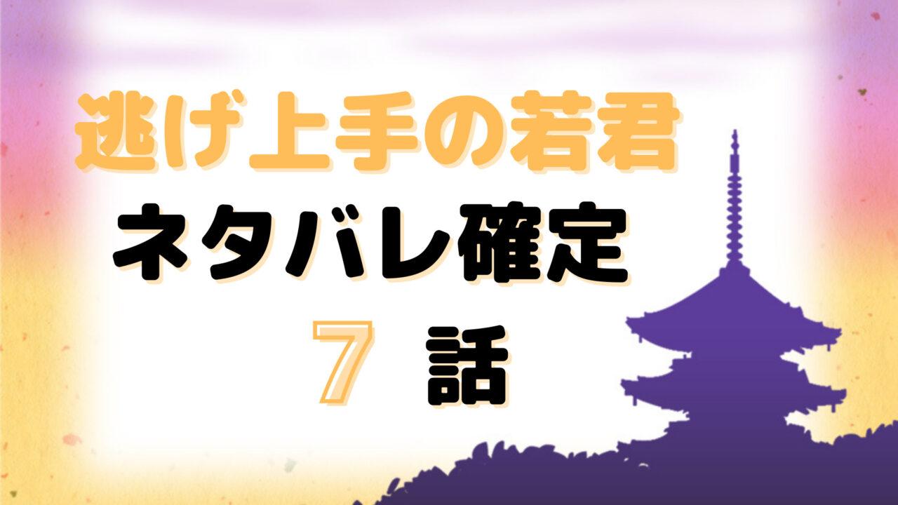 逃げ上手の若君7話ネタバレ最新確定!小笠原貞宗の矢が時行の命を狙う!?
