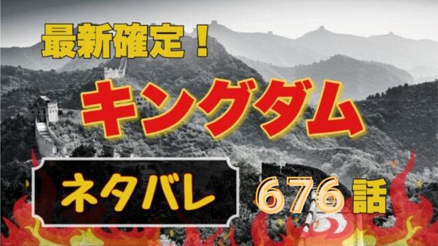 キングダムネタバレ676最新話確定速報