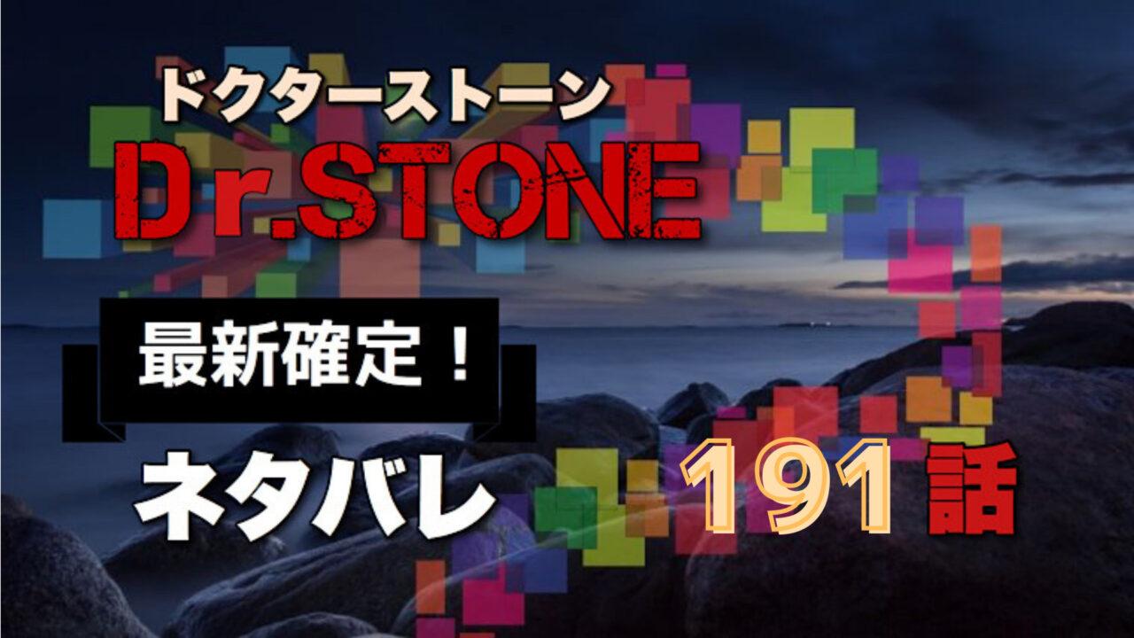 ドクターストーン191話ネタバレ最新確定!千空の作戦は地球を石化光線で覆う事!?