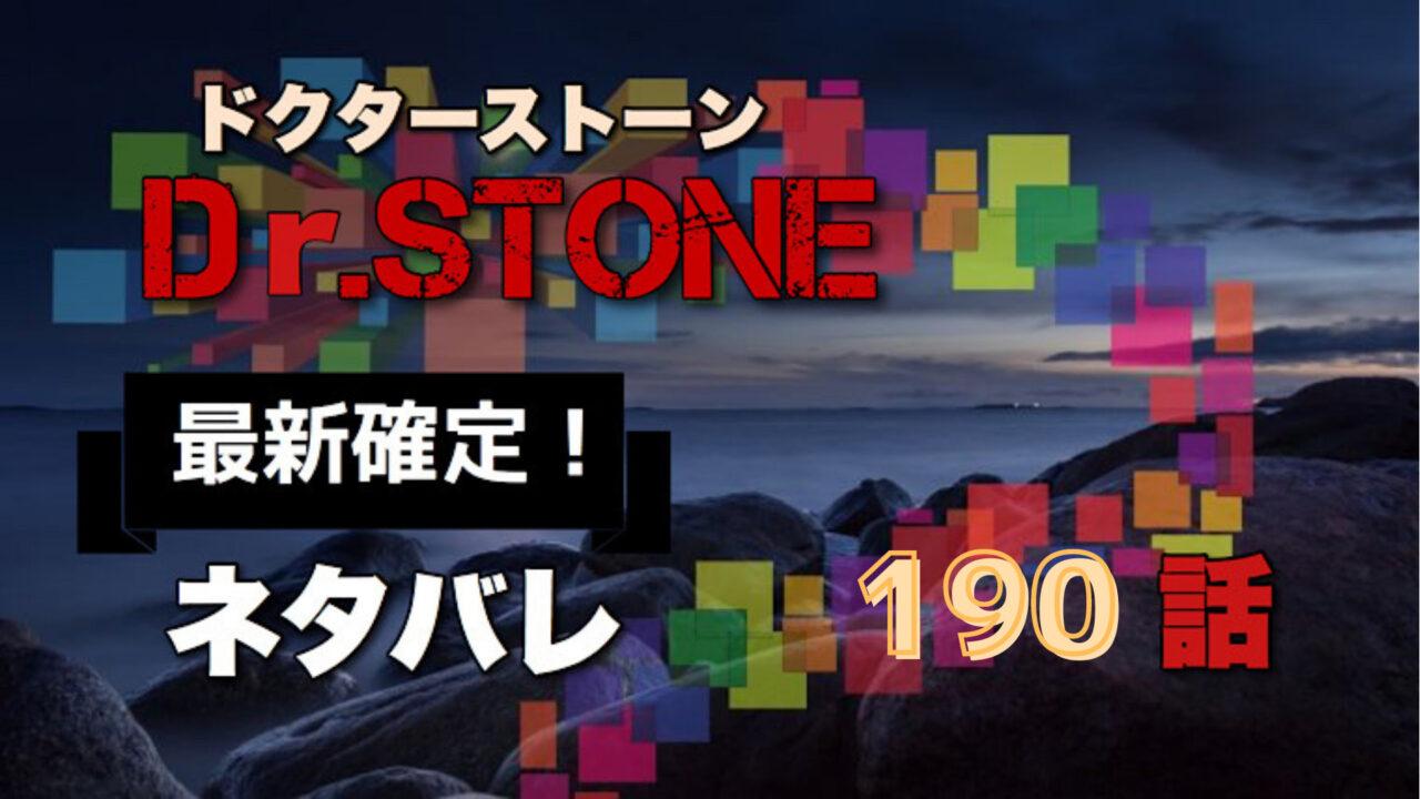 ドクターストーン190話ネタバレ最新確定!ダイヤ電池完成で千空達の逆襲開始!?
