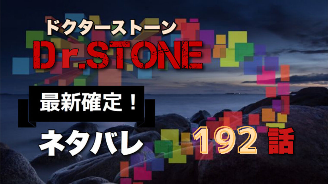 ドクターストーン192話ネタバレ最新確定!千空とスタンリー最後の直接対決!?