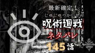 呪術廻戦ネタバレ145話 最新話確定速報