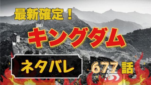 キングダムネタバレ677話