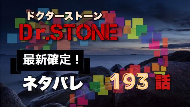 ドクターストーン193話ネタバレ最新確定!復活したスイカが仲間復活の為に大奮闘!?