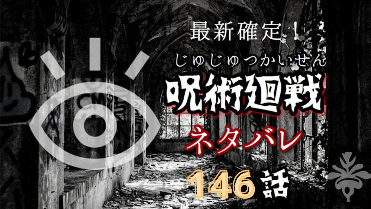 呪術廻戦ネタバレ146話