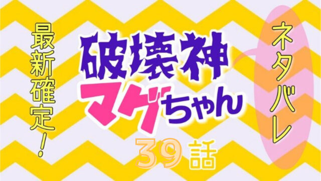 破壊神マグちゃん39話ネタバレ最新確定!マグちゃんと花粉の大決戦!