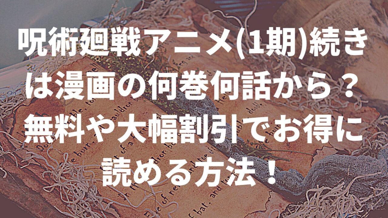 呪術廻戦アニメ続き何巻何話