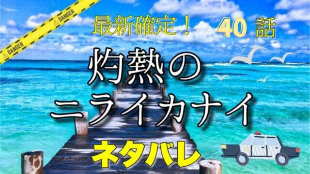 灼熱のニライカナイ40話ネタバレ最新確定!鮫島のもう一つの必殺技!