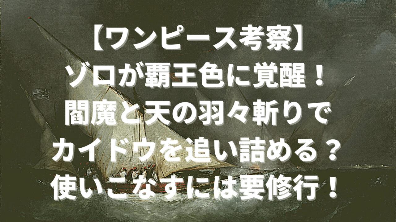 ワンピース考察 鬼ヶ島 雷雲 ナミ ゼウス エネル