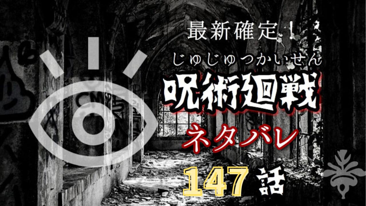 呪術廻戦ネタバレ147