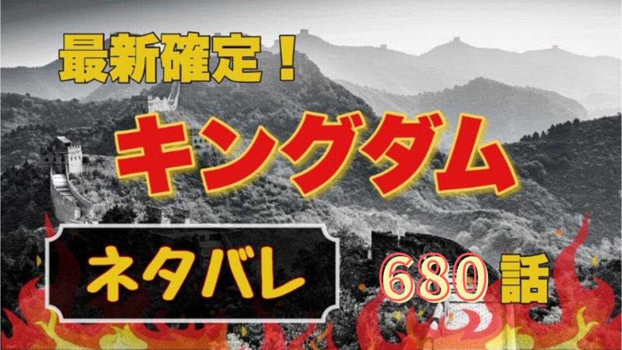 キングダム680話ネタバレ最新確定!陽動の突撃を行う李信と羌礼らによる崖への奇襲