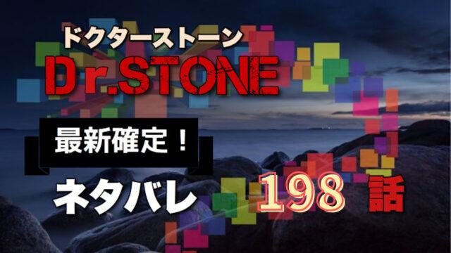 ドクターストーン198話ネタバレ最新確定!石化の真相究明編がスタート!?