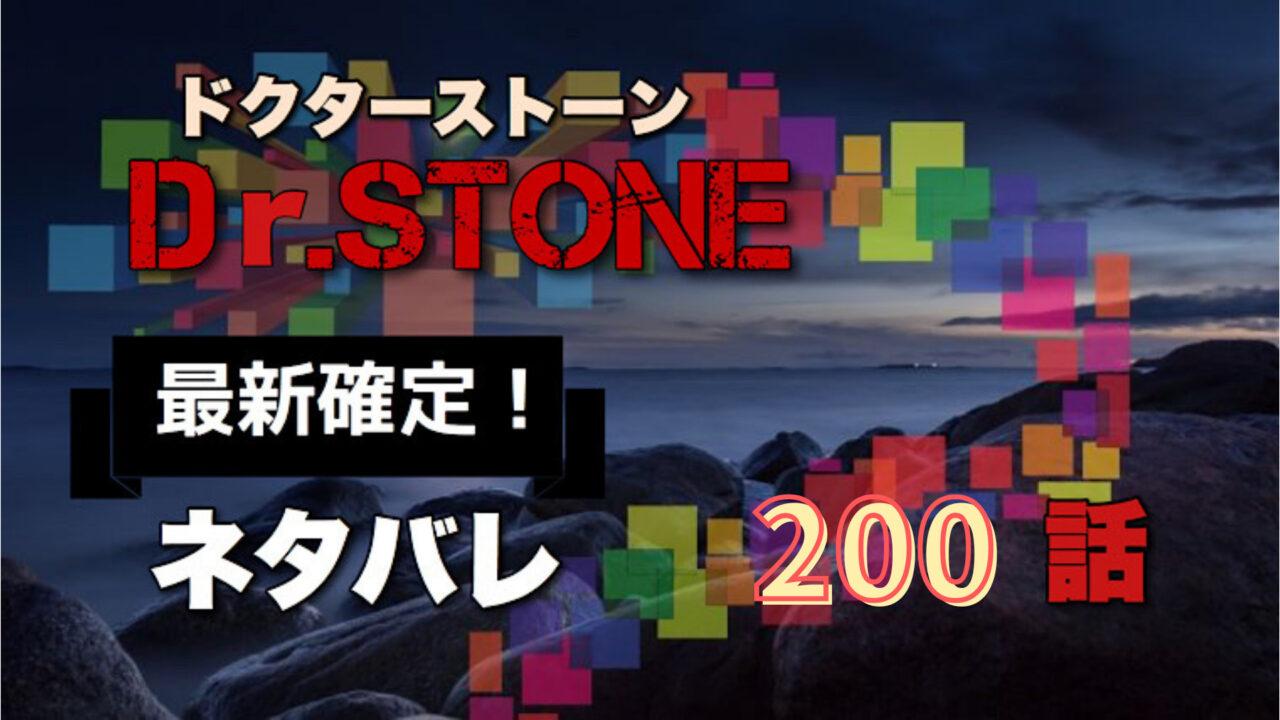 ドクターストーン200話ネタバレ最新確定!新型ベルセウス完成で北米へ帰還!?