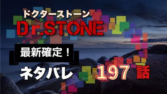 ドクターストーン197話ネタバレ最新確定!復活した仲間達と共に北米へ帰還!?