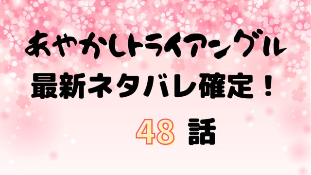 あやかしトライアングル48話ネタバレ最新確定!日照り神魃と妖巫女すず!
