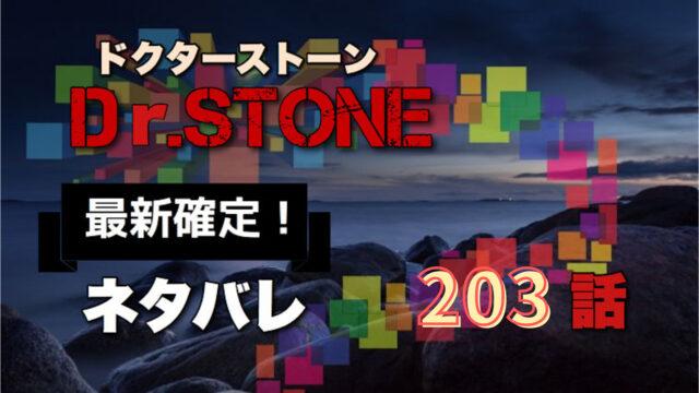 ドクターストーン203話ネタバレ最新確定!蛍石ゲットで次なる国へ出発!?