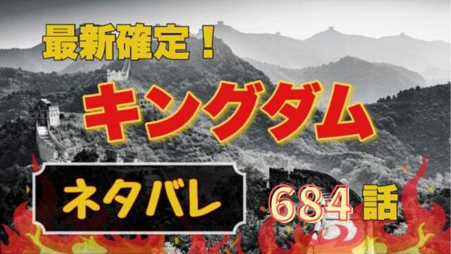 キングダム684話ネタバレ最新確定!亜華錦率いる騎馬隊の突撃と桓騎の真意