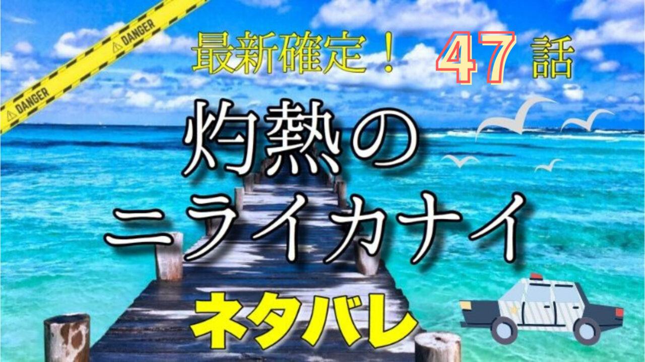 灼熱のニライカナイ47話ネタバレ最新確定!チャコの願う奇跡の復活!